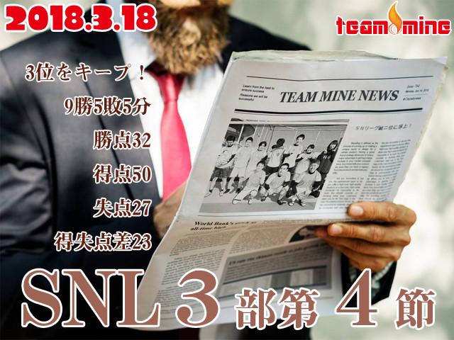 【3/18】MINE SNL3部 4節目