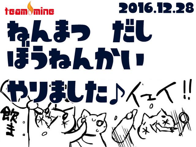 【12/28】MINE 忘年会やりました!(有言実行)