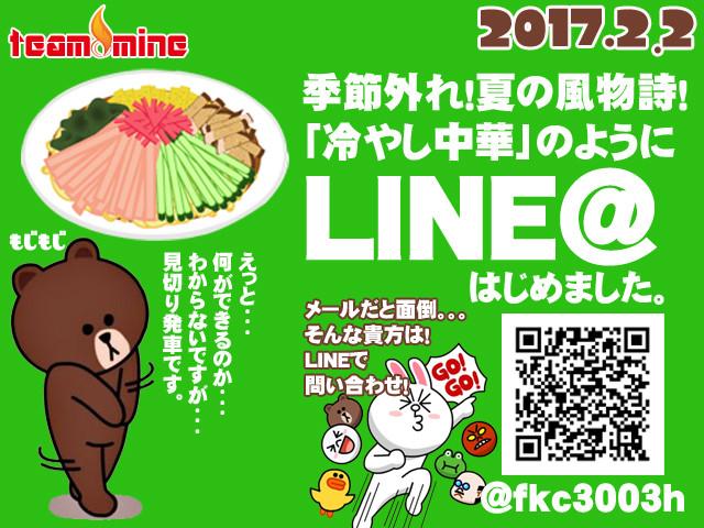 【2/2】MINE LINE公式アカウント作ってみた!