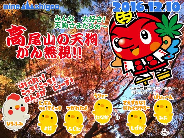 【12/10】登山部(MIO) 高尾山