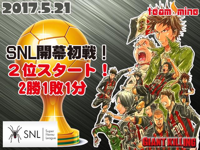 【5/21】リーグ戦開幕!プチダッシュ成功とこっそりと新規メンバー増えました!