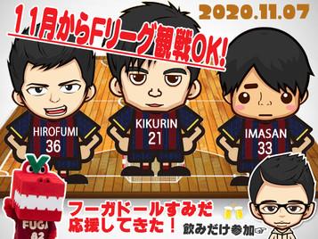 【11/7】祝!Fリーグ無観客解除記念!