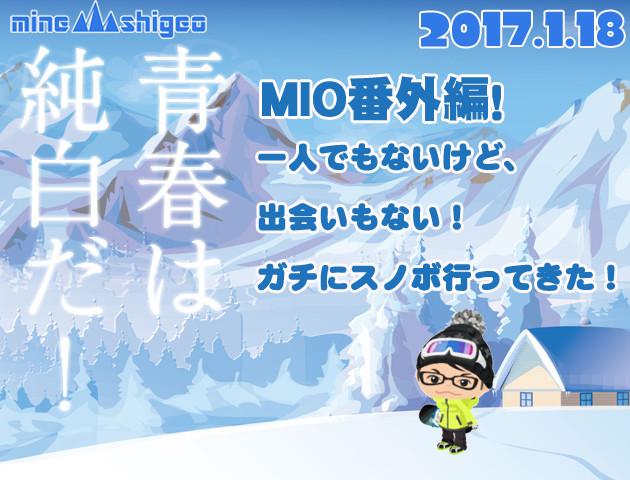 【1/18】MIO 番外編!さよなら。。。10年間ありがとう!