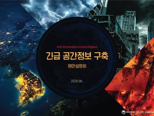 삼아항업_국토지리정보원 공간정보 제안서
