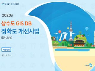 상수도 GIS DB 정확도 개선사업 제안발표자료 디자인