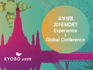교보생명 2018 MDRT 방콕행사 제작물 디자인 및 제작