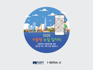 플럭시티_서울시청 보행자접근성 지도(뉴딜)_보고서