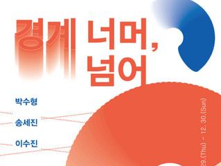 """청년작가전시 """"경계너머넘어"""" (김포문화재단)"""