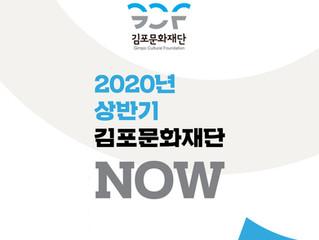 2020년 상반기 김포문화재단 NOW