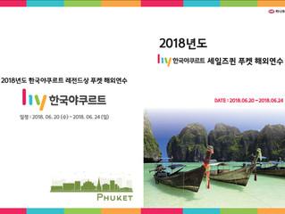 2018 한국야쿠르트 레전드상 푸켓 해외연수
