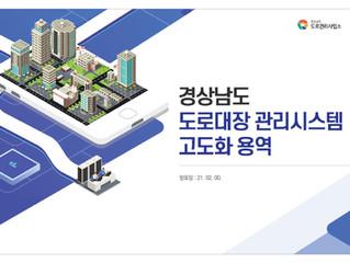 삼아항업_경남 도로대장 관리시스템 고도화용역 제안서