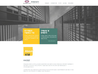 케이엠산업_웹사이트 디자인 제작