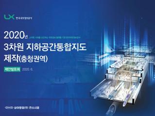 삼아항업_LX 3차원 지하공간통합지도 제작_제안서 디자인