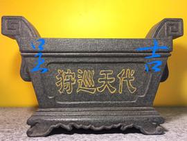 古體雕刻 如意耳 素面 馬槽爐