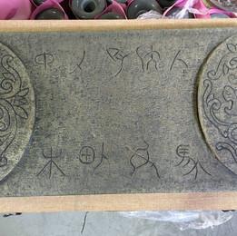 古體 造型 茶盤 2