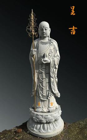 地藏王菩薩 石刻