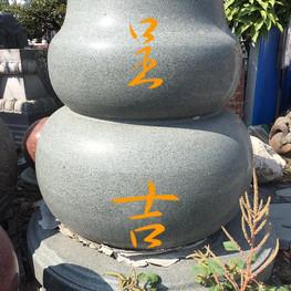 葫蘆造型 天公爐