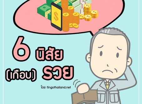6 นิสัยที่ทำให้คุณกลายเป็นคน (เกือบ)  รวย !