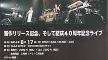 KENSO 新作リリース記念、そして結成40周年記念ライブ