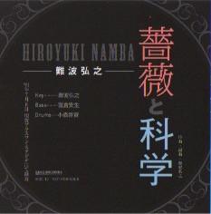 難波さん40thCDの『タワレコ』限定特典!