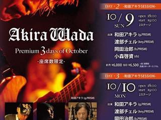 2016.10/09,10 の和田アキラさんSession
