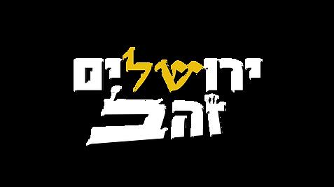 jerusalemstyle logo final.png