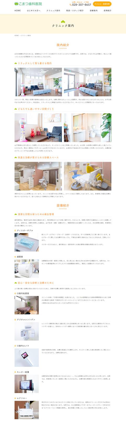 screencapture-komatsu-shika-info-facilit