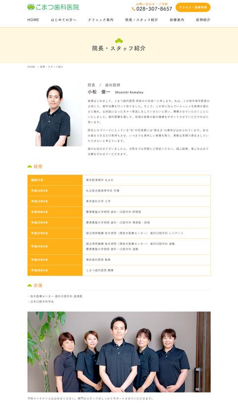 screencapture-komatsu-shika-info-staff-2