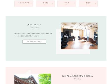 WEBサイト用撮影 ―ヘアサロン編―