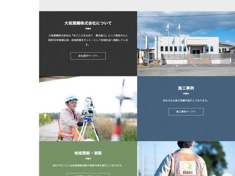 WEBサイト用撮影 ―建設会社編―
