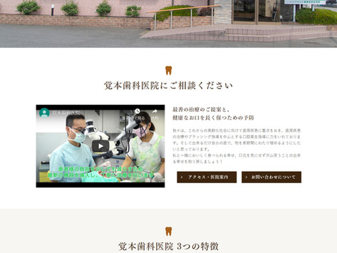 WEBサイト用撮影  ―歯科医院編―