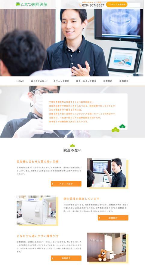 screencapture-komatsu-shika-info-2018-11