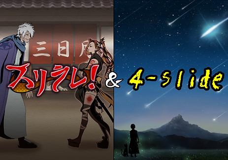 daranekogames_スリラレ!&4-Slide_表紙.png