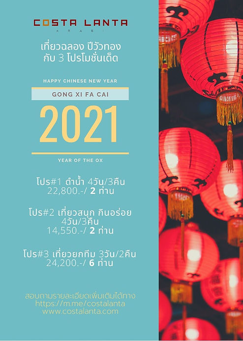 Costa Lanta Chinese New Year 2021 Promotion