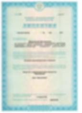 Лицензия 20_05_19 стр1.webp