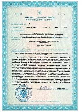 Лицензия 20_05_19 стр3.webp