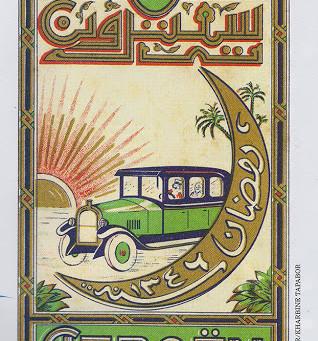 Encart publicitaire Citroën fait par Omar Racim
