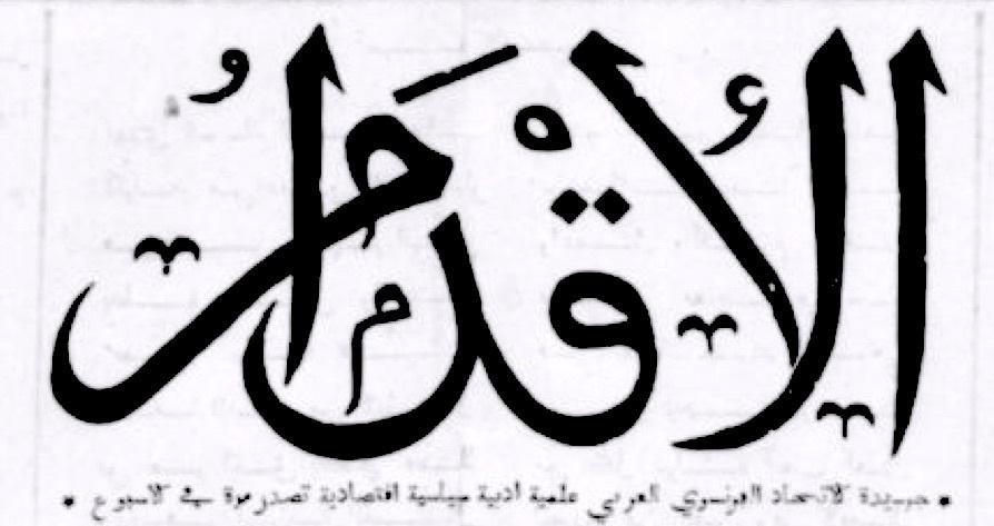 Logo_L'Ikdam