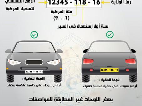 Normes des plaques d'immatriculation algériennes