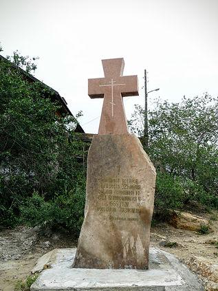 Памятный крест на месте основания Улан-Удэ.