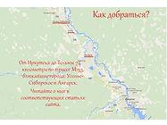 Карта расположения посёлка Тельма.