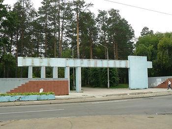 ангарск вход в парк строителей
