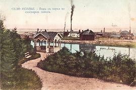Беседка курорт Усолье 19 век.