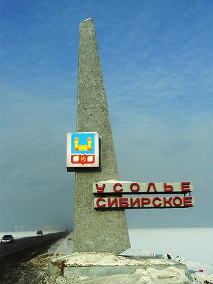 Усолье-Сибирское город в Иркутской области.