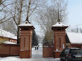 """Центральный вход на курорт """"Усолье"""""""
