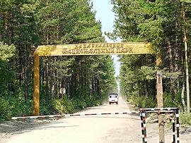 Забайкальский национальный парк.