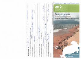 Карта-Схема Забайкальского Национального парка.