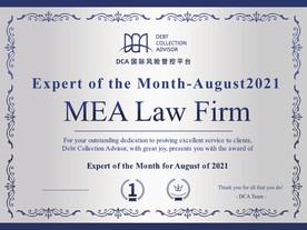 [DCA(중국 권역의 추심단체)]MEA Law Firm'전문가'로 선정