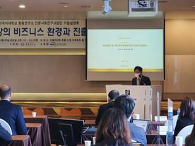 [한국외대 중동연구소]'걸프시장의 비지니스 환경과 진출 전략' 설명회