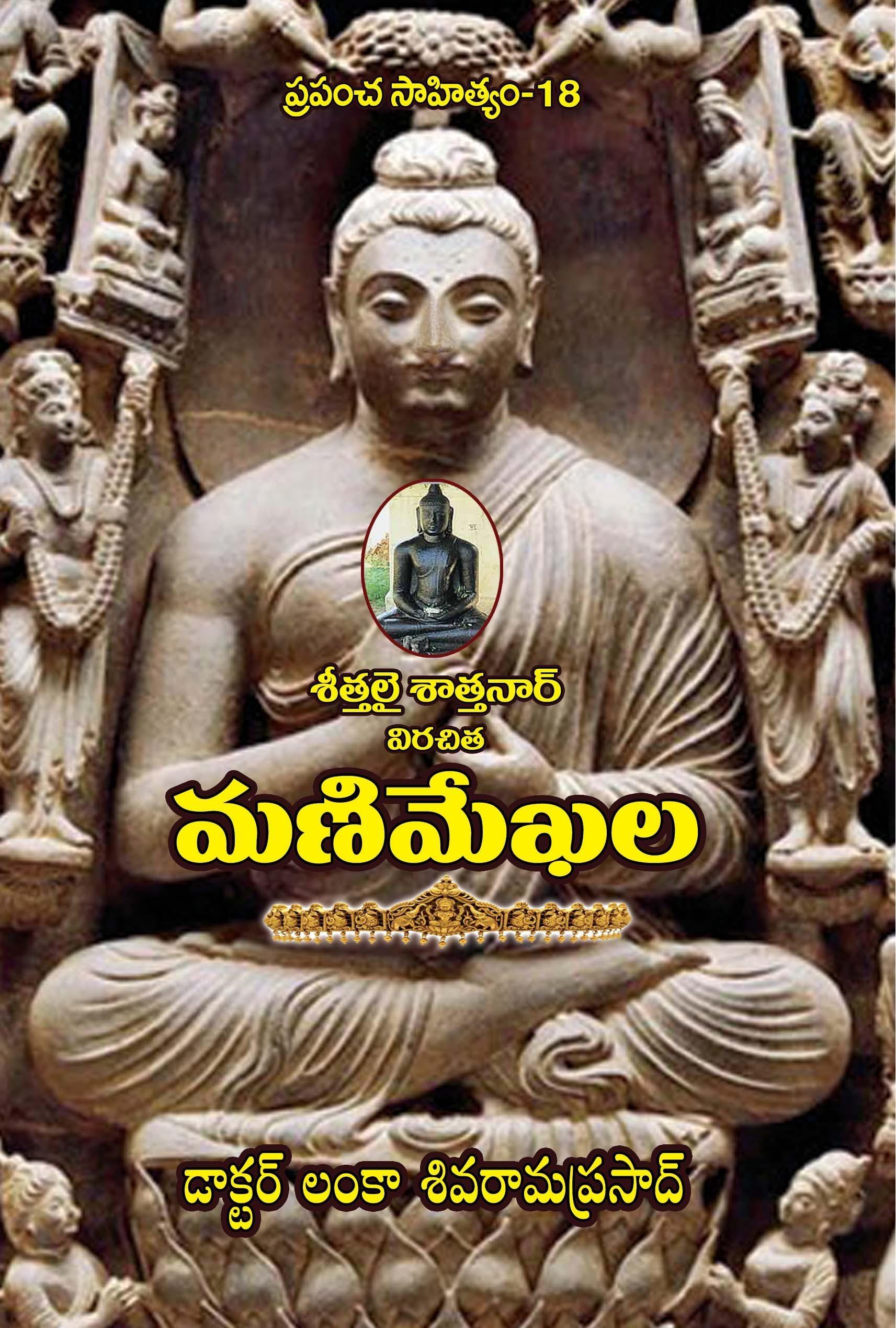 Satthanar's Manimekhala